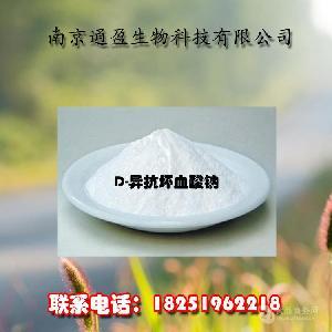 食品级异VC钠/D-异抗坏血酸钠)
