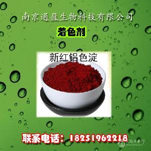 食品级 新红铝色淀