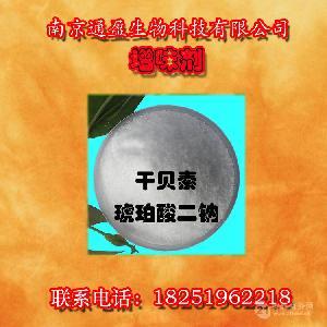 食品级琥珀酸二钠 干贝素