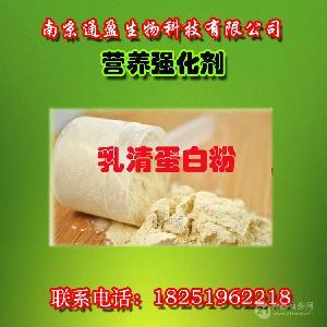 食品级浓缩乳清蛋白(WPC)