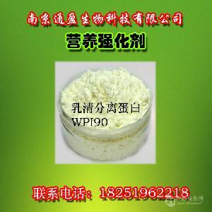 食品级分离乳清蛋白粉(WPI)