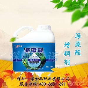 一诺直销 海藻酸 食品级 乳化增稠剂 海藻酸 量大从优