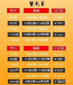 正宗宝广湖大闸蟹礼券|上海大闸蟹价格/大闸蟹优惠券