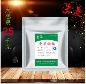 厂家直销 食品级食用麦芽糊精 增稠 乳化剂填充料 健身 正品保证