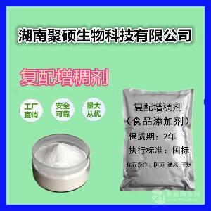 食品级复配增稠剂价格 复配增稠剂用途