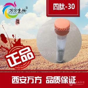 厂家供应 四肽-30   亮肤肽   美白肽高品质原料粉  1g起批