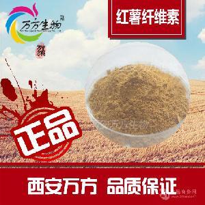 红薯纤维素  食品级代餐粉   甘薯膳食纤维工厂价格