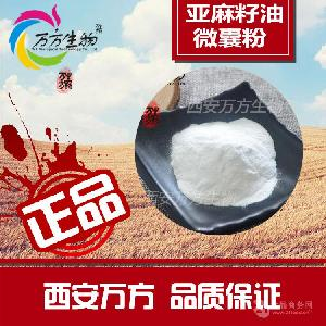 亚麻籽油微囊粉  α-亚麻酸50%   紫苏叶油微囊粉价格