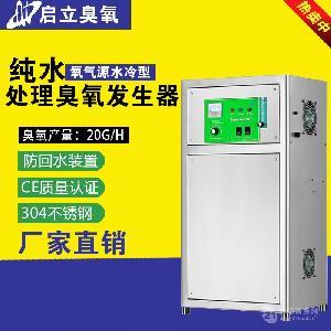 广州启立QLO-20g臭氧杀菌机 工业 水处理氧气源臭氧发生器