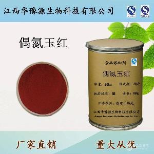食品级偶氮玉红用途与品牌