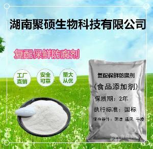 湖南供应食用复配保鲜防腐剂价格 复配保鲜防腐剂生产厂家