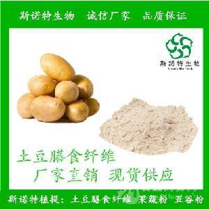 土豆膳食纤维 土豆粉 80% 斯诺特生物