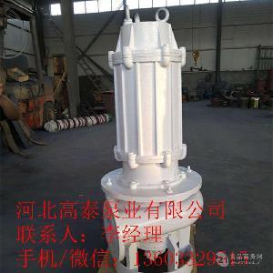 高泰污水潜水泵 100WQ80-12-5.5潜水排污泵厂家