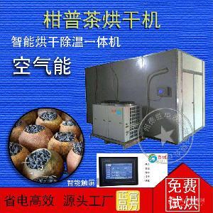 柑普茶烘干机