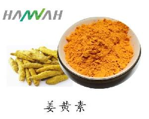 姜黄素98% 姜黄提取物 姜黄粉 食品级