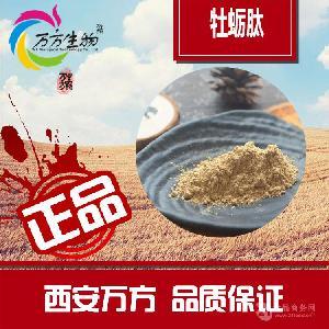 牡蛎肽95%    高含量牡蛎粉  西安万方  厂家价格