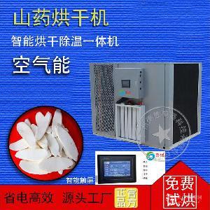 供应泰保TB-ZT-HGJ10山药丹参切片药材烘干机