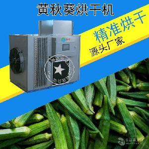 TB-ZT-HGJ06P黄秋葵 空气能烘干房 八香果干燥箱/房 热泵 广州
