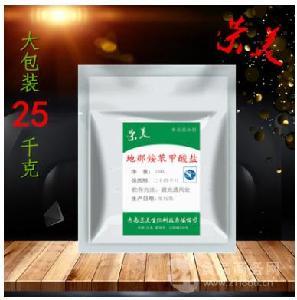 厂家直销优质苦精 地那铵苯甲酸盐 苯酸苄铵酰胺 正品质量保证