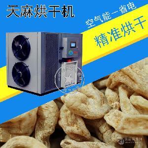 无硫天麻专用烘干机