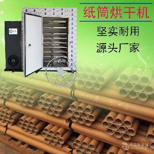 纸管热泵烘干机
