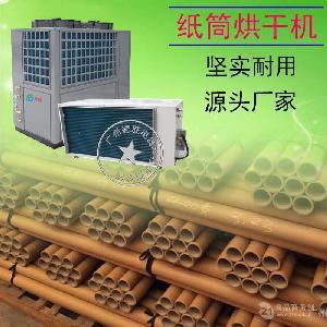 泰保纸筒 空气能热泵烘干设备 厂家直销
