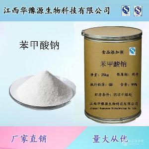食品级苯甲酸钠 防腐剂 保鲜剂 现货 99.9%含量