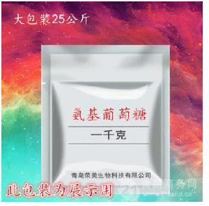 食品级:氨基葡萄糖盐酸盐 氨糖 甲壳质提取 一公斤起订