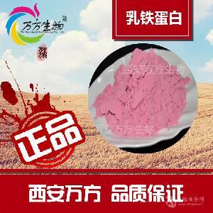 乳铁蛋白   98%  食品添加   牛乳乳铁蛋白批发价格