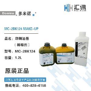 IC-2BK124多米诺喷码机油墨