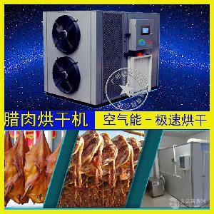 供应泰保腊鸭空气能热泵烘干机