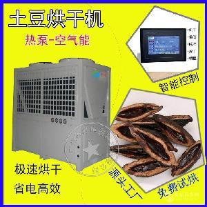 厂家泰保空气能槟榔热泵烘干机