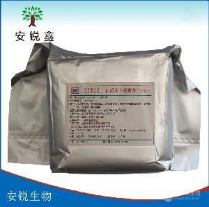 食品级β-胡萝卜素价格 抗氧化剂  厂家