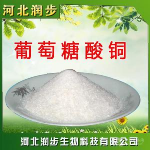 葡萄糖酸铜使用方法