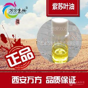 紫苏叶/籽油  亚麻酸油  保健原料油   现货厂家