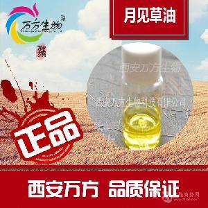 月见草油10%   厂家批发  另有多种植物油   现货