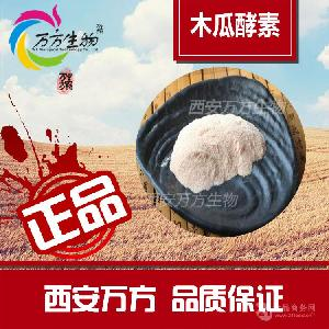 西安供应木瓜酵素99%    天然果蔬酵素批发价格