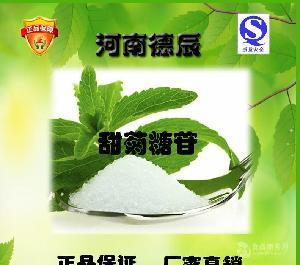 现货供应食品级 甜菊糖甜味剂甜菊糖苷低热值高倍代糖一公斤一袋