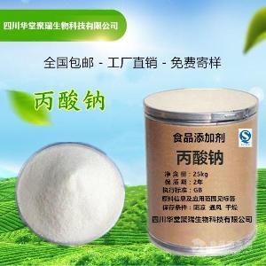 供应 食品添加剂 丙酸钠 食品级 防腐防霉保鲜剂 1kg起订