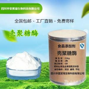 供应食品级 壳聚糖酶 食品级壳聚糖酶 酶制剂