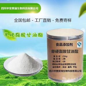 批发供应 单硬脂酸甘油酯 食品级 质量保障 1kg起订