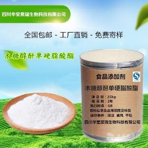 供应 食品乳化剂 木糖醇酐单硬脂酸酯一公斤起订