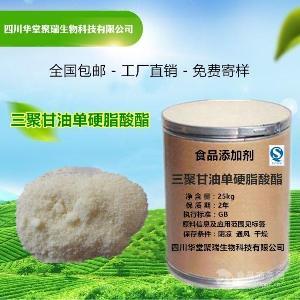 供应食品级三聚甘油单硬脂酸酯 乳化剂 1公斤起订