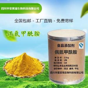现货供应 面粉改良剂 食品级 偶氮甲酰胺 一公斤起订
