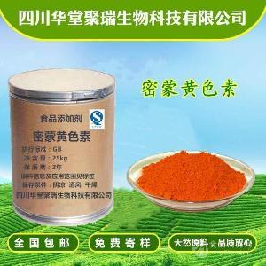 大量供应 密蒙黄色素 食品级合成着色剂 含量90%