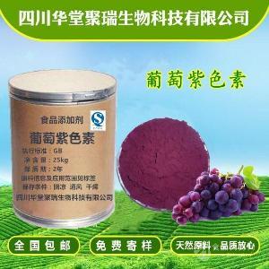 天然色素葡萄紫色素作用