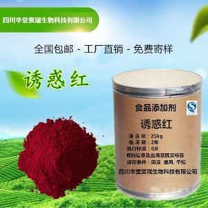 批发零售 食品级 食用色素 着色剂 诱惑红 量大优惠