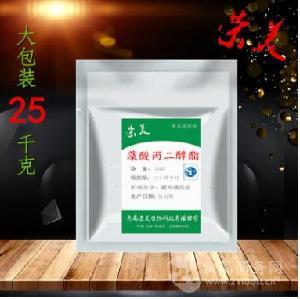海藻酸丙二醇酯 食品级 量大从优 一公斤包邮