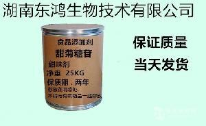 甜菊糖苷食品级甜味剂  甜菊糖食品添加剂