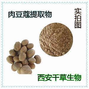 肉豆蔻提取物 厂家生产动植物提取物 定做浓缩纯浸膏 颗粒